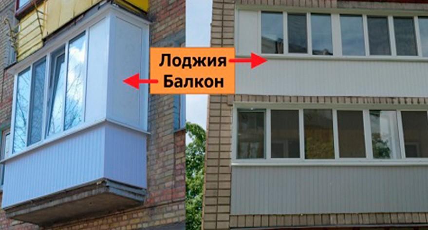 Чем отличается балкон от лоджии: фото примеры, снип.