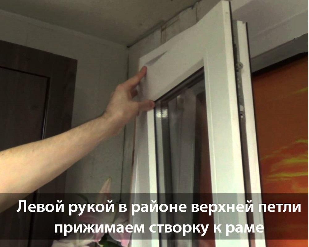 Заклинил верх пластиковой балконной двери.